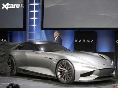 青岛sc运动概念 Karma SC2 Coupe概念车发布